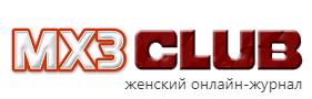 MX3-Club — женский онлайн-журнал